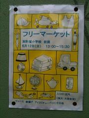 フリーマーケット 加計塚小学校 6/12 13:00-15:30