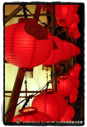 2009年台灣燈會在宜蘭---周圍燈光 (8)