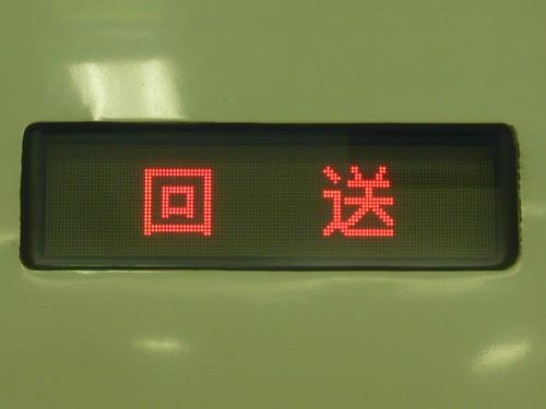リスト::行先表示器::JR東::E2系::LED::回送