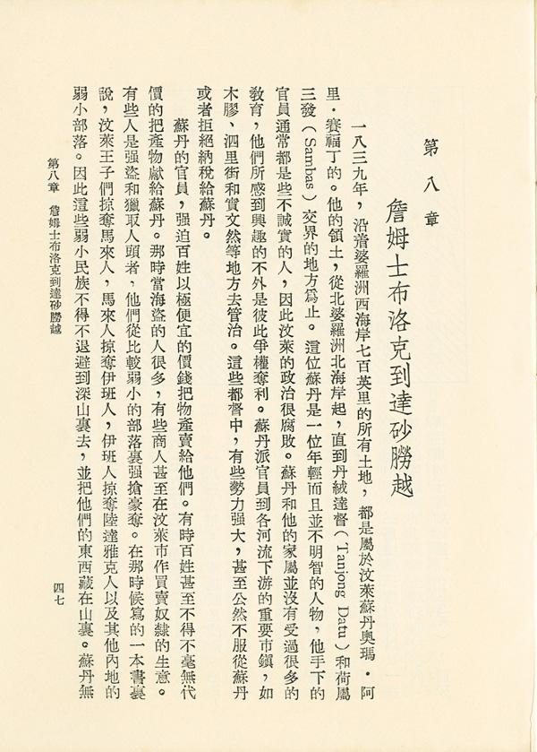 HistoryOfSarawak_08_00406 copy