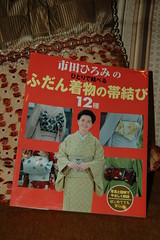 Fudan Kimono Book