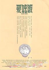 愛吃飯北京演出DM傳單之2.png