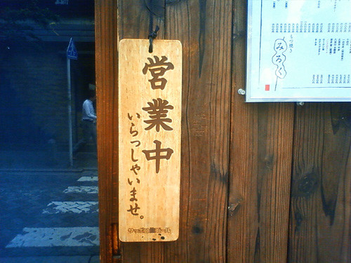 Everyday Kanji - Signs with � ①