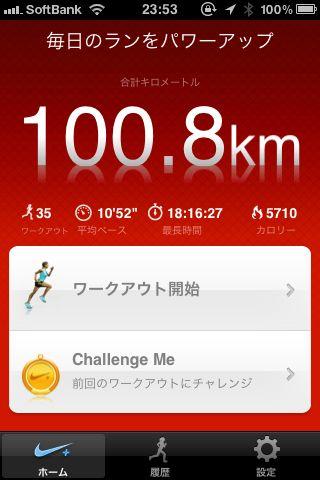 20100509 Nike+GPSによるウォーキング状況