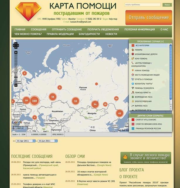 Карта помощи2