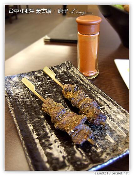 台中 小肥牛 蒙古鍋 21