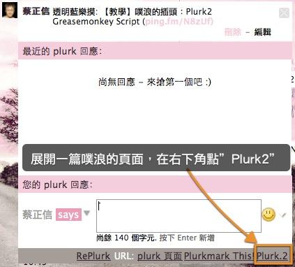 GMScript_plurk2