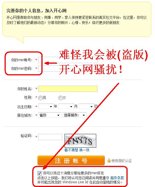 盗版开心网的注册界面