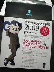 ドアラのひみつ手帳2009