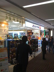 JAL Duty Free