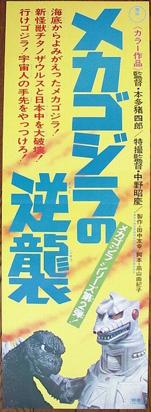 terrorofmechag_japinsert