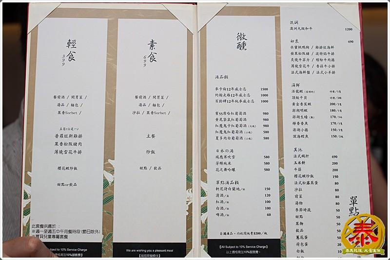 2011.06.07 旺紅三度光臨 (2)