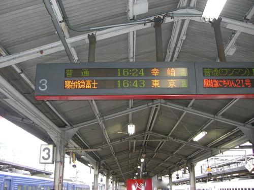 大分駅/Oita station