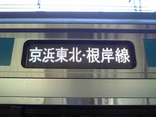 京浜東北・根岸線