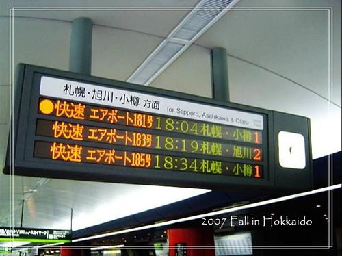 北海道札幌JR