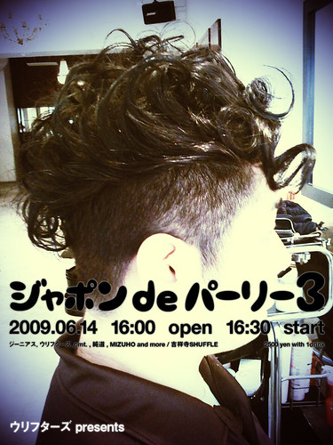 genius flyer : 090614 #10 : curl my hair