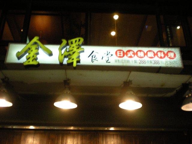 [食記]高雄金澤食堂! - kgjr0926的創作- 巴哈姆特