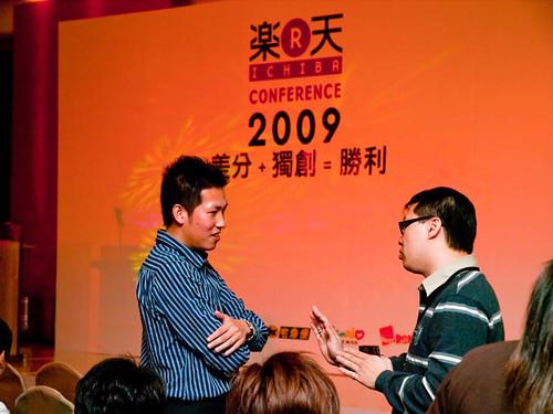 2009 樂天 Conference 006