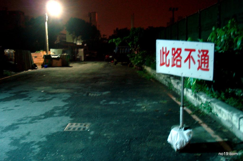 Dead End - DSC04150