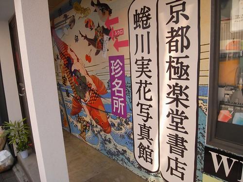 清水坂のお土産物屋@京都