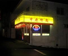 Yo Jing Dragging Fresh Noodle House (Thomas_H_photo) Tags: britishcolumbia canada nightshot vancouveren vancouverbc
