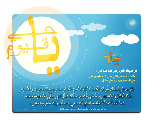 islamic calligraphy, islamic wallpaper,asmaul husna, quran verses, Ya Hayyu Ya Qayyum. Art Islam Calligraphy Wallpaper