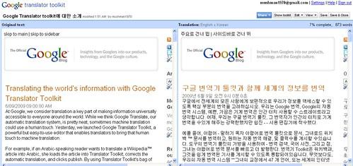 Google Translator Toolkit - 번역