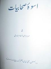 Sahabiat