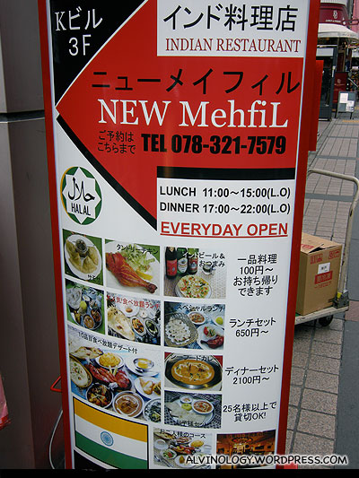 We spotted a halal-certified restaurant at Kitano - very rare in Japan