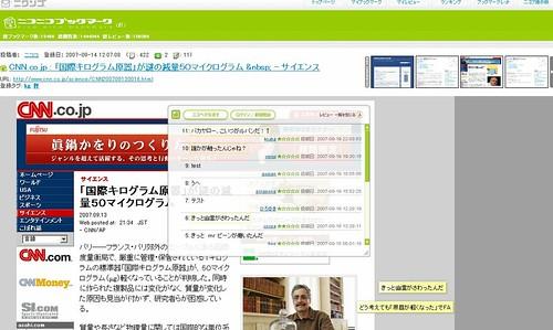 20070920niconicobookmark02