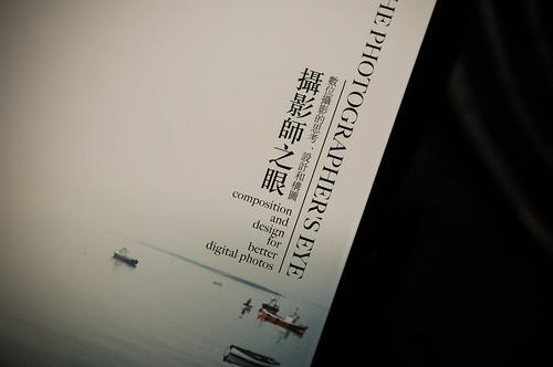 漫談淺嚐三系統的攝影路-Part1