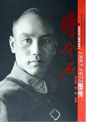 十年砍柴:道统政统两难全的蒋介石