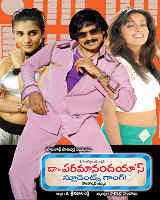 Dr Paramanandaya Student Gang Telugu Movie