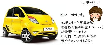 世界で一番安い車!