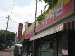 IMG_1825 작성자 jjeong