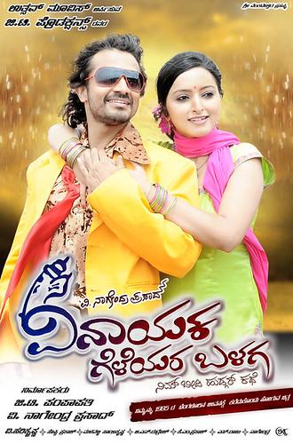 Vinayaka Geleyara Balaga4