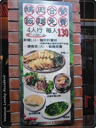 台灣鵝肉食堂_合餐組合優惠