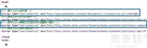 導入jQuery程式庫及調用迴響隱藏語法