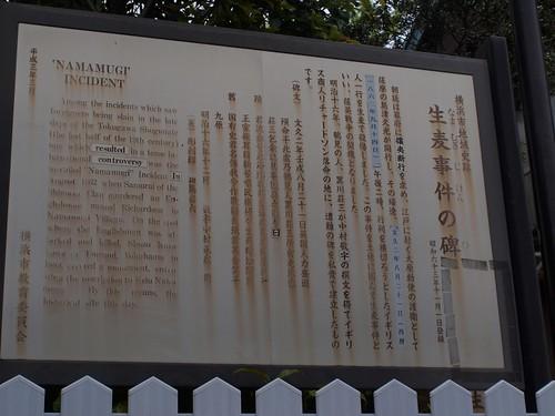 歴史の説明看板