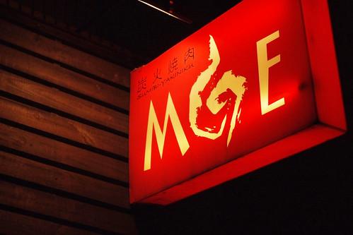 燃 Moe 公司聚餐