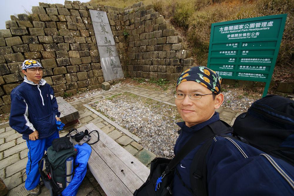 奇萊Day1-11 奇萊山登山口
