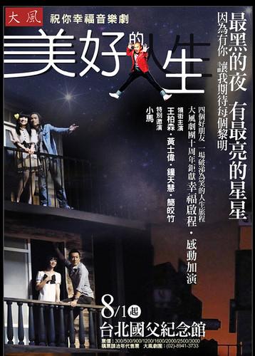 你拍攝的 大風音樂劇《美好的人生》 1。