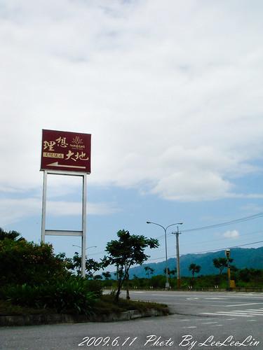 花蓮壽豐五星級親子住宿|花蓮理想大地渡假飯店