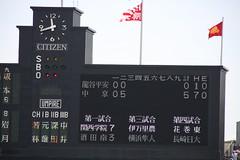 IMG_2581 (Wtfr::Yosuke Hori) Tags: baseball koshien