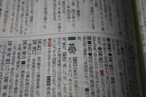 swallow in kanji character