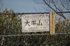 鎌倉市最高地点、制覇!