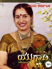 Vijaya Karnataka- `Yugadi` special issue-cover