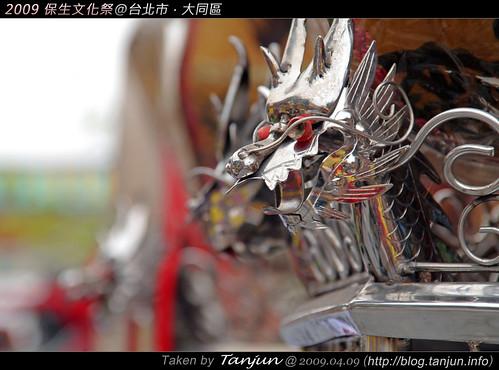 2009 保生文化祭@台北市.大同區