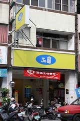 30 () Tags: taiwan taichung    nantou   921 ef70200mm28l canoneos40d ef1740mm4l sigmahsieh      50