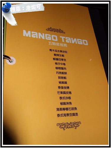 20090307MangoTango_05 by 唐妮可☆吃喝玩樂過生活.
